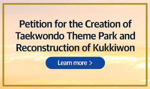 Petition for the Creation of Taekwondo Theme Park and Reconstruction of Kukkiwon